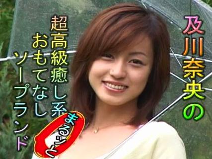 【及川奈央】芸能人タレントのAV女優お姉さんが風俗嬢プレイに挑戦!ソープでオイルぬるぬる企画がエロイww
