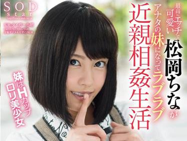【松岡ちな】神乳パイズリが卑猥すぎなAV女優ロリお姉さん!