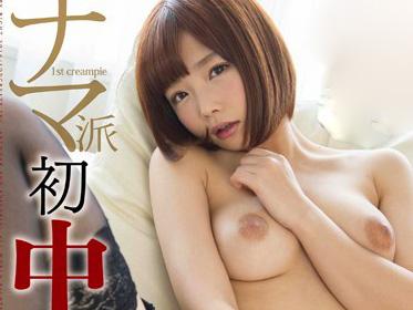 《紗倉まな》SOD所属AV女優の爆乳なロリ美少女に膣内射精する企画ww